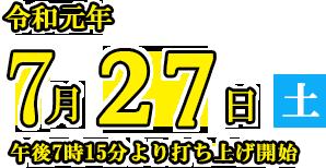 7月27日(土) 午後7時15分より打ち上げ開始